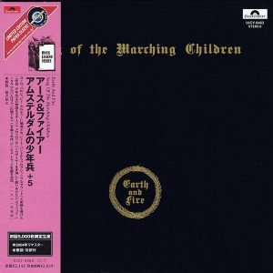 Earth And Fire – Song Of The Marching Children